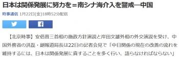 news日本は関係発展に努力を=南シナ海介入を警戒―中国