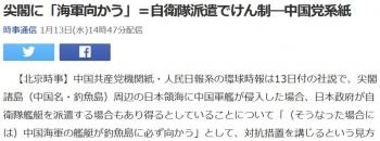 news尖閣に「海軍向かう」=自衛隊派遣でけん制―中国党系紙
