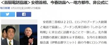 news<首脳電話協議>安倍首相、今春訪露へ…地方都市、非公式に