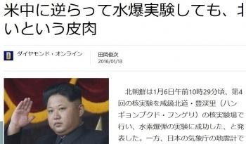 news米中に逆らって水爆実験しても、北朝鮮は潰されないという皮肉