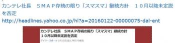 tenカンテレ社長 SMAP存続の限り「スマスマ」継続方針 10月以降未定説を否定