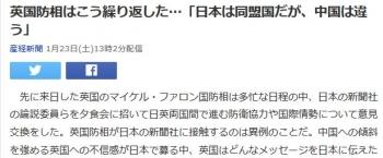 news英国防相はこう繰り返した…「日本は同盟国だが、中国は違う」