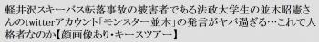 軽井沢スキーバス転落事故の被害者である法政大学生の並木昭憲さんのtwitterアカウント「モンスター並木」の発言がヤバ過ぎる…これで人格者なのか【顔画像あり・キースツアー】1