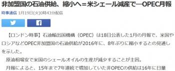 news非加盟国の石油供給、縮小へ=米シェール減産で―OPEC月報