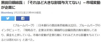 news黒田日銀総裁:「それほど大きな影響与えてない」-市場変動が企業に