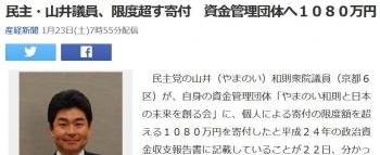 news民主・山井議員、限度超す寄付 資金管理団体へ1080万円