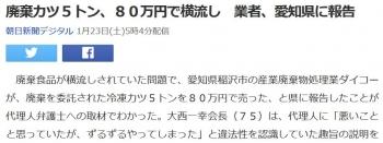 news廃棄カツ5トン、80万円で横流し 業者、愛知県に報告