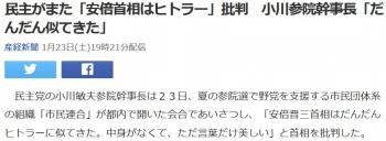 news民主がまた「安倍首相はヒトラー」批判 小川参院幹事長「だんだん似てきた」