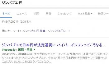 seaジンバブエ 円