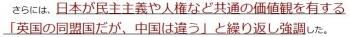 ten日本が民主主義や人権など共通の価値観を有する「英国の同盟国だが、中国は違う」と繰り返し強調
