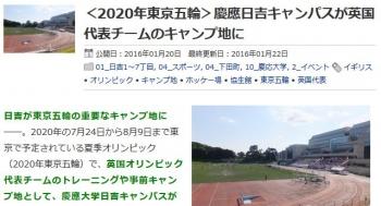 ten<2020年東京五輪>慶應日吉キャンパスが英国代表チームのキャンプ地に