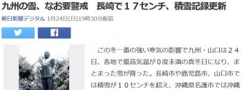 news九州の雪、なお要警戒 長崎で17センチ、積雪記録更新