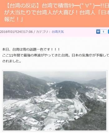 【台湾の反応】台湾で積雪キタ━(゚∀゚)━!!日本の雪予報が大当たりで台湾人が大喜び!台湾人「日本の神気象予報だ!」1