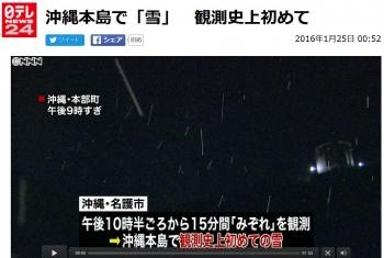 news沖縄本島で「雪」 観測史上初めて