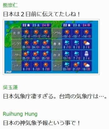 【台湾の反応】台湾で積雪キタ━(゚∀゚)━!!日本の雪予報が大当たりで台湾人が大喜び!台湾人「日本の神気象予報だ!」3