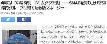 news年収は「中居5億」「キムタク3億」……SMAPを売り上げ250億円グループに育てた敏腕マネージャー