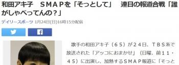 news和田アキ子 SMAPを「そっとして」 連日の報道合戦「誰がしゃべってんの?」