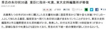news秀吉の朱印状33通 重臣に指示・叱責、東大史料編纂所が修復