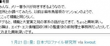 tok1月21日:昼 日本プロファイル研究所
