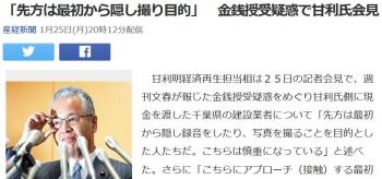 news「先方は最初から隠し撮り目的」 金銭授受疑惑で甘利氏会見