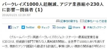newsバークレイズ1000人超削減、アジア業務縮小230人に影響-関係者 (1)