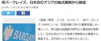 news英バークレイズ、日本含むアジアの株式業務から撤退