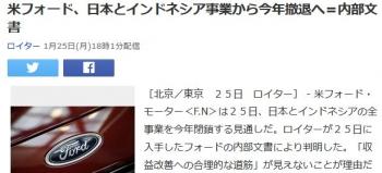 ten米フォード、日本とインドネシア事業から今年撤退へ=内部文書