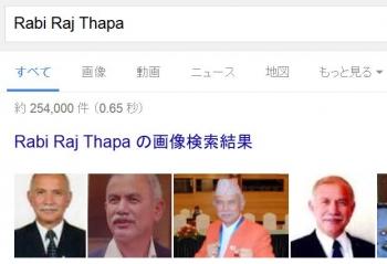 seaRabi Raj Thapa