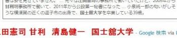 tok江田憲司 甘利 清島健一 国士舘大学