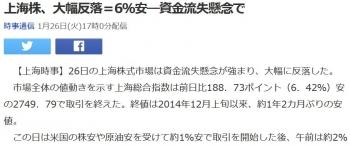 news上海株、大幅反落=6%安―資金流失懸念で