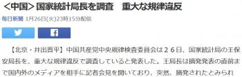 news<中国>国家統計局長を調査 重大な規律違反
