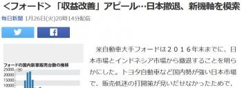 news<フォード>「収益改善」アピール…日本撤退、新機軸を模索