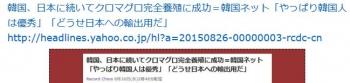 ten韓国、日本に続いてクロマグロ完全養殖に成功=韓国ネット「やっぱり韓国人は優秀」「どうせ日本への輸出用だ」