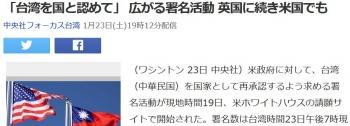 news「台湾を国と認めて」 広がる署名活動 英国に続き米国でも