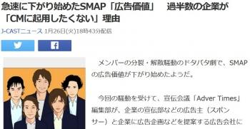 news急速に下がり始めたSMAP「広告価値」 過半数の企業が「CMに起用したくない」理由