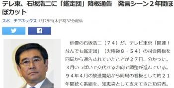 newsテレ東、石坂浩二に「鑑定団」降板通告 発言シーン2年間ほぼカット