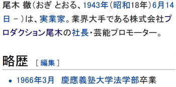 wiki尾木徹