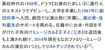 wiki石坂浩二2