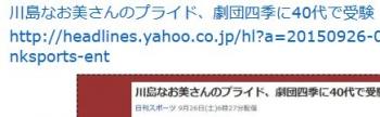 ten川島なお美さんのプライド、劇団四季に40代で受験