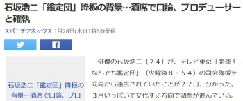 news石坂浩二「鑑定団」降板の背景…酒席で口論、プロデューサーと確執