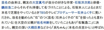 wiki石坂浩二