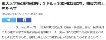 news東大大学院の伊藤教授:1ドル=100円は容認を、購買力向上もたらす