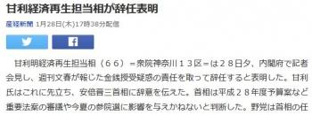ten甘利経済再生担当相が辞任表明