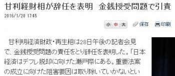 news甘利経財相が辞任を表明 金銭授受問題で引責