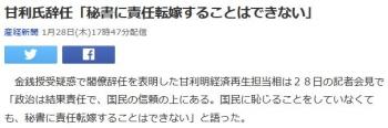 news甘利氏辞任「秘書に責任転嫁することはできない」