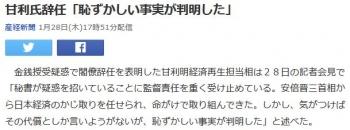 news甘利氏辞任「恥ずかしい事実が判明した」