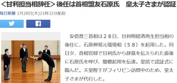 news<甘利担当相辞任>後任は首相盟友石原氏 皇太子さまが認証