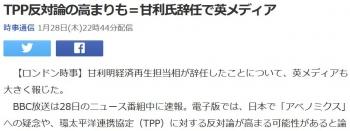 newsTPP反対論の高まりも=甘利氏辞任で英メディア
