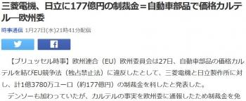 news三菱電機、日立に177億円の制裁金=自動車部品で価格カルテル―欧州委