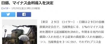 news日銀、マイナス金利導入を決定